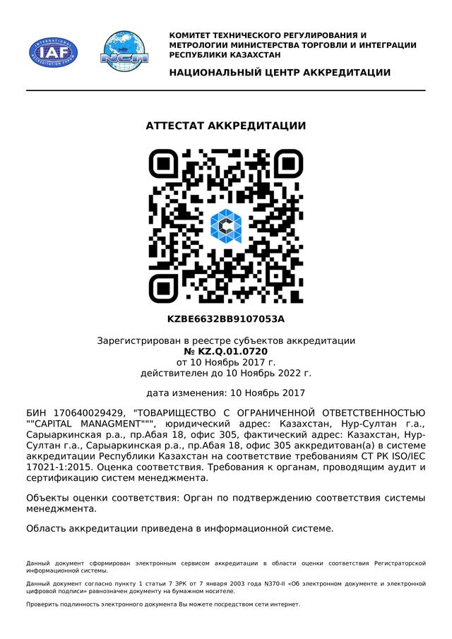получение сертификата 18001 14001