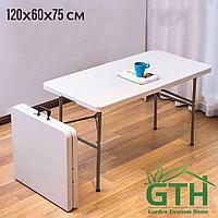 Пластиковые складные столы 120х60см для туризма.