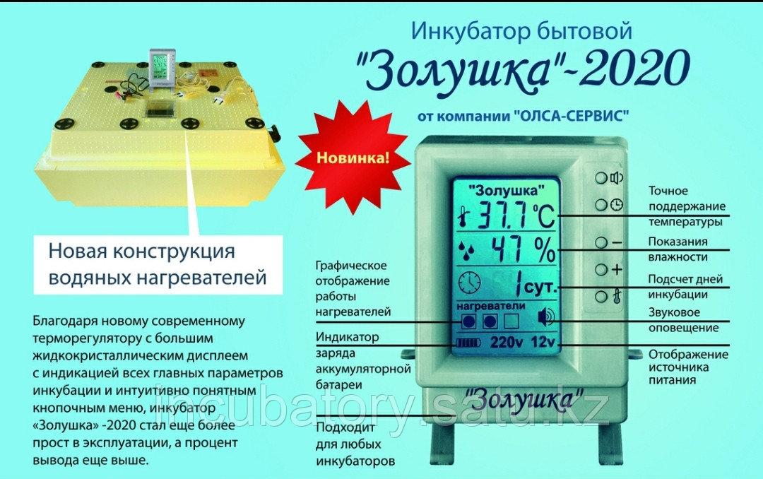 Новинка! Инкубатор Золушка-2020, 98 яиц, 220В/12В/гор.вода. Автоповорот. Жидкокристаллический дисплей. - фото 5