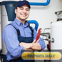 Ремонт и обслуживание, чистка теплообменника газового котла Hubert в Алматы и Алматинской области