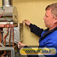 Ремонт и обслуживание, чистка теплообменника газового котла Thermex в Каскелене