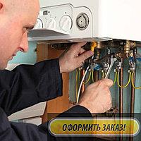 Ремонт и обслуживание, чистка теплообменника газового котла Bosch в Талгаре (Алматинской области)