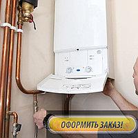 Ремонт и обслуживание, чистка теплообменника газового котла RGA в Туздыбастау (Алматинской области)