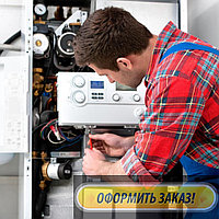 Ремонт и обслуживание, чистка теплообменника газового котла Vaillant в Туздыбастау (Алматинской области)