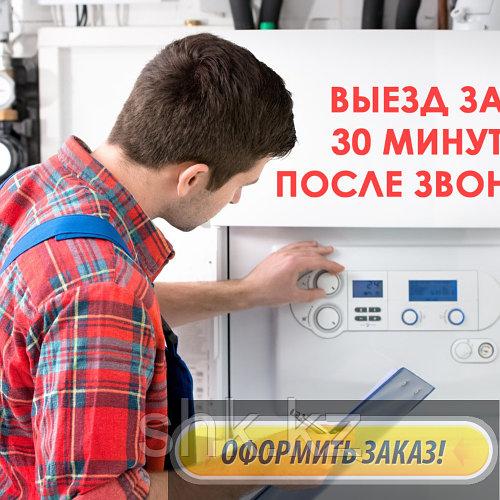 Ремонт и обслуживание, чистка теплообменника газового котла Ariston в Бесагаш (Алматинской области)