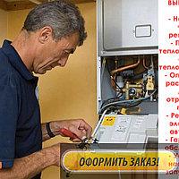 Ремонт и обслуживание, чистка теплообменника газового котла Buderus в Бесагаш (Алматинской области)