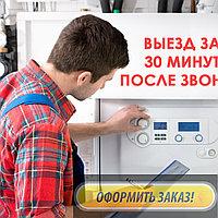 Ремонт и обслуживание, чистка теплообменника газового котла Thermex в Бесагаш (Алматинской области)