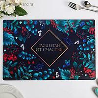 """Салфетка на стол """"Расцветай от счастья"""", материал ПВХ, 43х28 см"""
