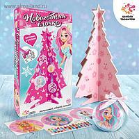 Набор для творчества «Новогодняя ёлочка с украшениями своими руками», розовая