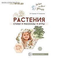 Стихи, рассказы, игры «Обо всём на свете детям. Растения», Громова О.Е., Соломатина Г.Н.