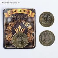 "Монета латунь на чёрном золоте ""Дмитрий"" d=2,5 см"