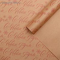 Бумага упаковочная крафтовая «Новогодняя», 50 × 70 см