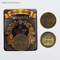 """Монета латунь на чёрном золоте """"Владимир"""" d=2,5 см"""