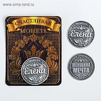 """Монета латунь на чёрном золоте """"Елена"""" d=2,5 см"""
