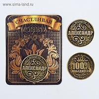 "Монета латунь на чёрном золоте ""Александр"" d=2,5 см"