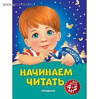 Начинаем читать: для детей 4-5 лет. Пономарева А.В.