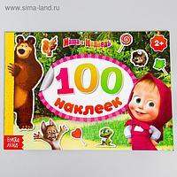Альбом 100 наклеек альбом «Маша с друзьями» Маша и Медведь