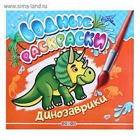 Водные раскраски «Динозаврики»