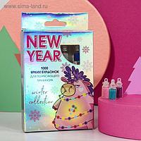 Набор бульонок для декора ногтей Unicorn New Year, 12 цветов
