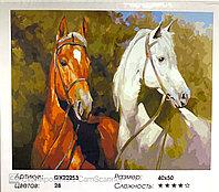 """Картина по номерам """" Лошади """" 50*40см"""