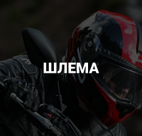 Шлема для мотоцикла,мопеда и с...