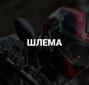 Шлема для мотоцикла,мопеда и скутера