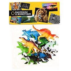 IV. Набор фигурок «Динозавры» (8 шт.)