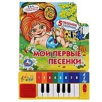 Книга-пианино «Мои первые песенки»