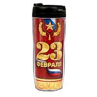 """Термостакан """"23 февраля"""" 350мл"""