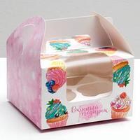 Коробочка для капкейков 'Вкусный подарок', 16 x 16 x 10 см (комплект из 10 шт.)