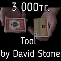 Tool by David Stone + Обучение