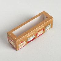 Коробочка для макарун 'Твой подарочек', 18 x 5.5 x 5.5 см (комплект из 10 шт.)