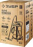 Пылесос строительный Зубр, М4 ПУ-60-1400 М4, фото 10