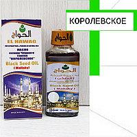 Черный тмин масло Королевское