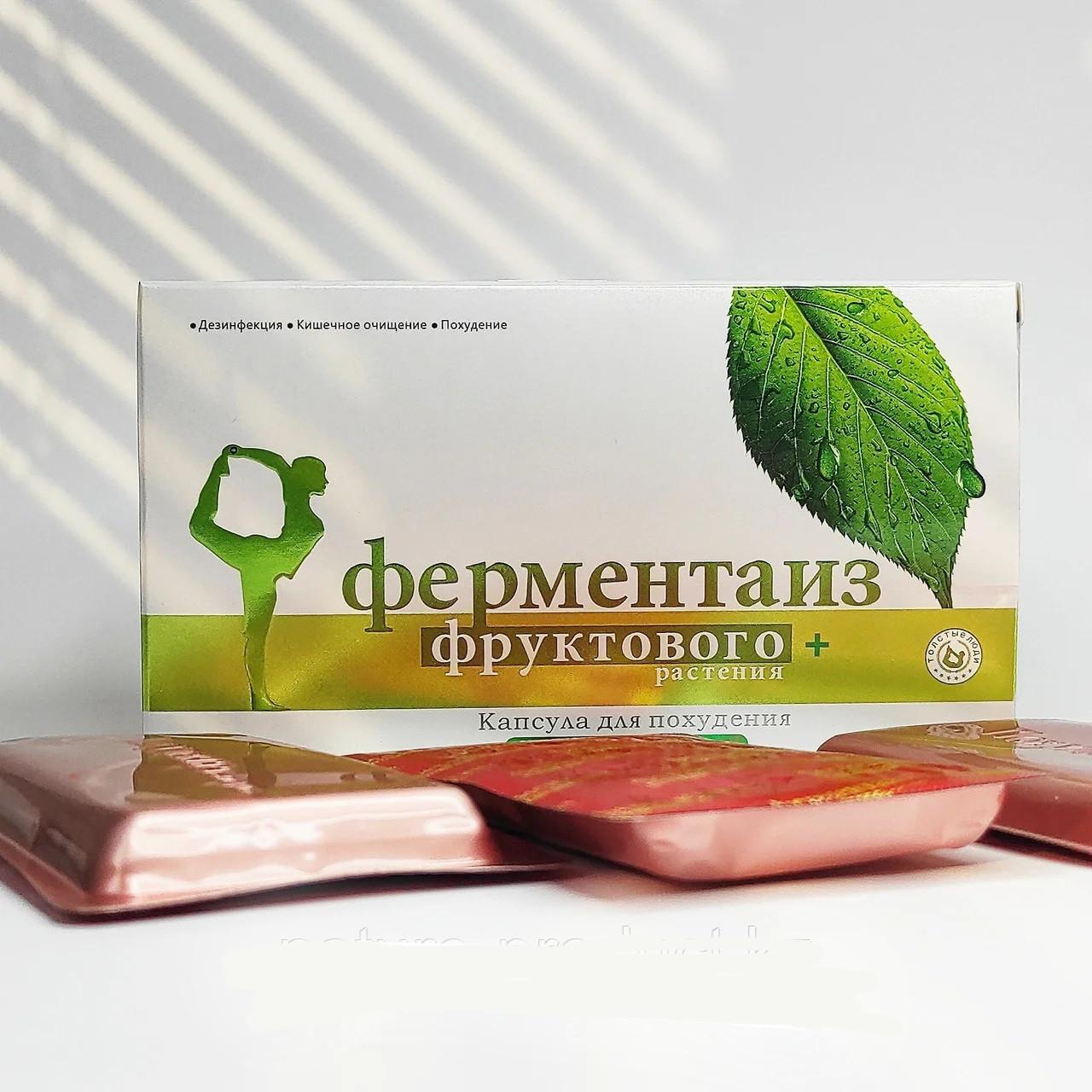 Фермент из фруктового растения (30 капсул) Ферментайз