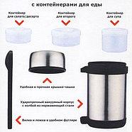 Термос пищевой с 3-мя контейнерами 1,5 л, фото 3