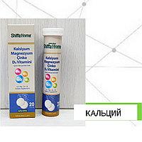 Кальций для детей Calsium Magnesium Zinc Vitamin D3 Shiffa Home