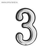 """Цифра дверная """"3"""", малая, пластик, самоклеящаяся, цвет хром"""