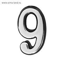 """Цифра дверная """"9"""", малая, пластик, самоклеящаяся, цвет хром"""