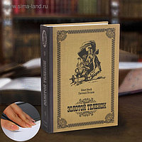 Сейф-книга «Золотой теленок», 21х15,5х5 см