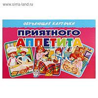 Обучающие карточки «Приятного аппетита»
