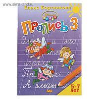Прописи часть 3 «Учимся играя, 5-7 лет», Бортникова