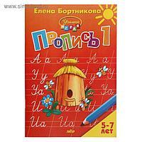 Прописи часть 1 «Учимся играя, 5-7 лет», Бортникова