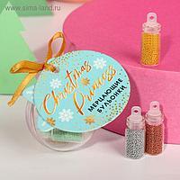 Набор бульонок для декора ногтей Christmas princess, 3 цвета