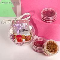 Набор мелких блёсток для декора ногтей Winter city, 3 цвета