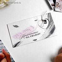 Свадебное приглашение с металлическим украшением «Любовь дарит крылья», 13 х 7 см