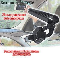 Автодержатель для телефона на прищепке держатель на козырек Car Universal Holder