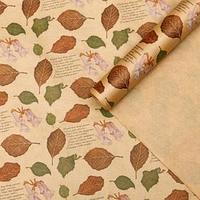 Бумага упаковочная крафт 'Листья на ветру', 0.72 x 10 м