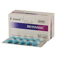 Биокомплекс Веномакс 50 капсул