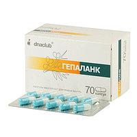 Биокомплекс ГепаЛанк 70 капсул